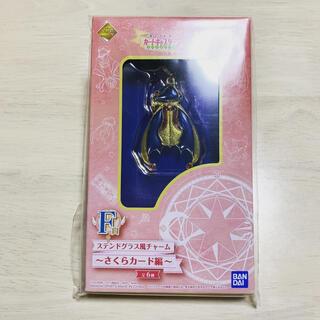 バンダイ(BANDAI)のレインコート風バトルコスチュームブルーステンドグラス風チャーム~さくらカード編~(キーホルダー)