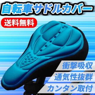 自転車 サドルカバー ブルー シート クロスバイク ロードバイク クッション 青(その他)