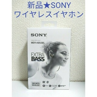 SONY - 新品★SONY ソニー ワイヤレス イヤホン MDR-XB50BS