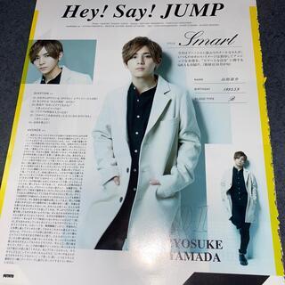 ヘイセイジャンプ(Hey! Say! JUMP)のPOTATO 切り抜き Hey!Say!JUMP(アート/エンタメ/ホビー)