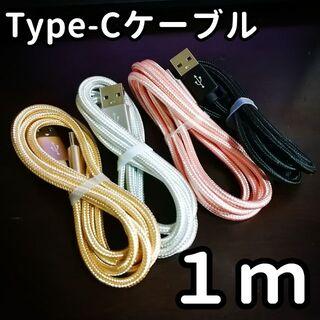 アンドロイド(ANDROID)のType-Cケーブル1m ピンク2本セット(バッテリー/充電器)