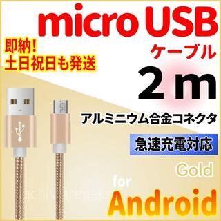 アンドロイド(ANDROID)のmicroUSBケーブル 2m ゴールド アンドロイド 充電器ケーブル コード(バッテリー/充電器)