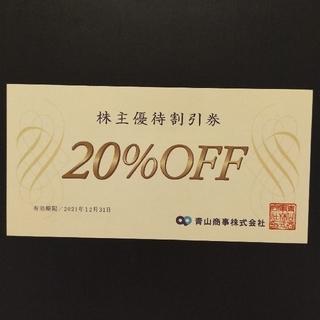 アオヤマ(青山)の20%OFF青山商事株主優待割引券(ショッピング)