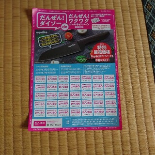 DAISO ダイソー キャンペーンシール 35枚(その他)