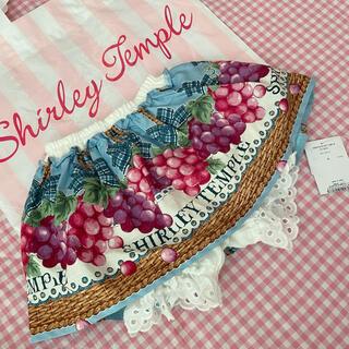 シャーリーテンプル(Shirley Temple)のシャーリーテンプル ぶどうバスケット スカパン 新品 ブドウ 葡萄(スカート)