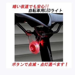人気特価♪ワンタッチ3段切替 自転車用 防水 シリコン製 LEDライト(その他)