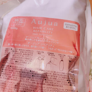 オージュア(Aujua)のAujua オージュア リペアリティ トリートメント ミルボン 1kg(トリートメント)