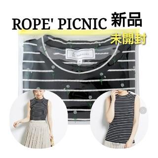 ロペピクニック(Rope' Picnic)の新品 タグ付 ROPE' PICNIC ハイネックノースリーブ カットソー(カットソー(半袖/袖なし))