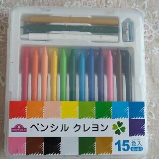 ペンシルクレヨン 15色入り 使いかけ(クレヨン/パステル)