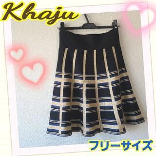 カージュ(Khaju)の☆ 6月まで カージュ Khaju 可愛いフレアスカート(ひざ丈スカート)