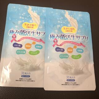 新品極み菌活生サプリ 2袋