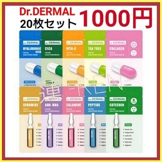 ❇️新発売❇️Dr.DERMALフェイシャルソリューションマスク 20枚