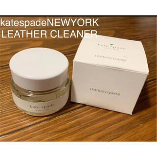 kate spade new york - レザークリーナー バック 革製品 KatespadeNewYORK