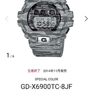 G-SHOCK - GD-X6900TC-8JF g-shock