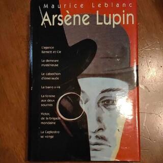 ルパン フランス語 Maurice Leblanc  Arsène Lupin(洋書)