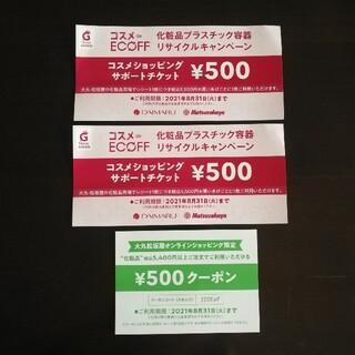 ダイマル(大丸)の大丸 コスメ de ECOFF コスメショッピングサポートチケット 1500円分(ショッピング)