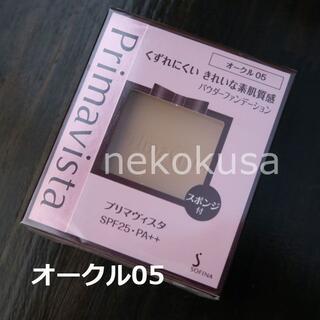 Primavista - O05 プリマヴィスタ ファンデーション オークル05