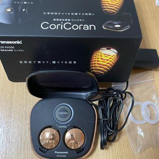 パナソニック(Panasonic)のコリコラン 2個入り 美品(マッサージ機)