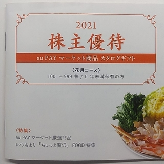 KDDI株主優待 カタログギフト 花月コース(その他)