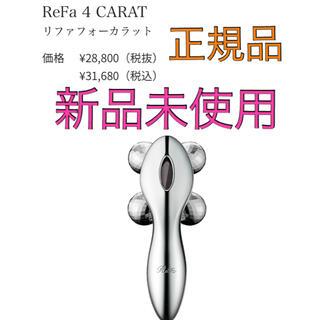 ReFa - 新品未使用 ReFa 4CARAT 美顔ローラー