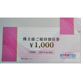 共立メンテナンス1000円券×3、優待券×2  6月末まで