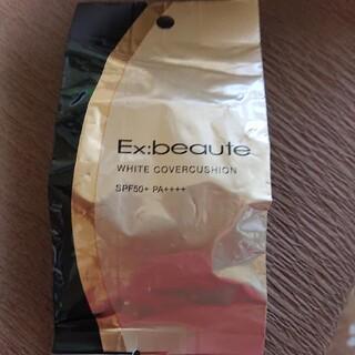 エクスボーテ(Ex:beaute)のエクスボーテ ホワイトカバークッション ナチュラルカラー レフィル 新品未開封(ファンデーション)