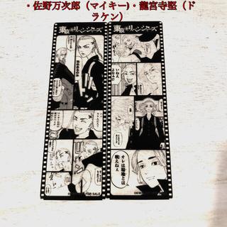 東京卍リベンジャーズのフィルム風クリアしおり  2種セット(キャラクターグッズ)