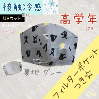 ピカチュウ ポケモン ❤ 接触冷感 フィルターポケット インナー マスク 子供(外出用品)