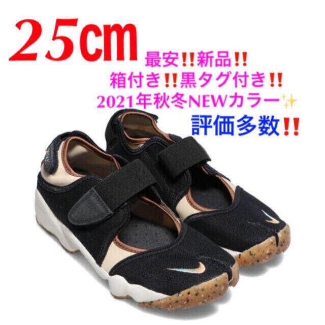 NIKE(ナイキ)の25㎝‼️最安‼️新品‼️ナイキ エアリフト 足袋 黒❤️箱付‼️黒タグ付‼️ レディースの靴/シューズ(スニーカー)の商品写真