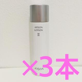 アルソア(ARSOA)のローションⅡ×3本セット(化粧水/ローション)