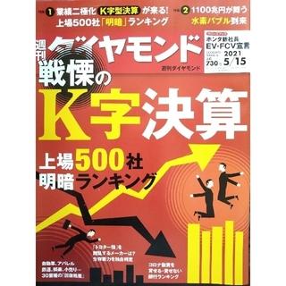 ダイヤモンドシャ(ダイヤモンド社)の週刊 ダイヤモンド 2021年 5/15号(ビジネス/経済/投資)