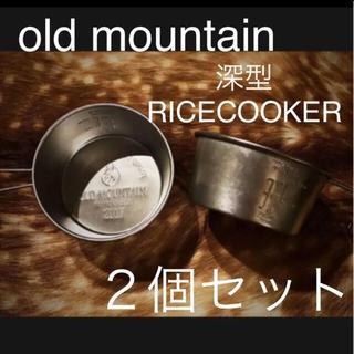 バリスティクス(BALLISTICS)のOLD MOUNTAIN RICECOOKER 480深型 2個セット(食器)