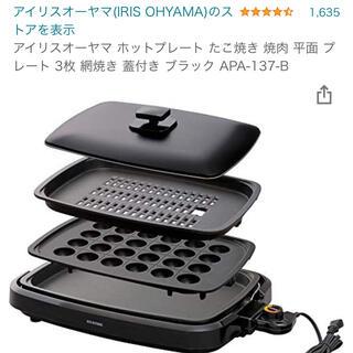 アイリスオーヤマ - 【新品 未使用】ホットプレート