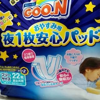 タイショウセイヤク(大正製薬)のGOON【夜用おねしょパッド】 夜一枚 安心パッド 5枚(トレーニングパンツ)