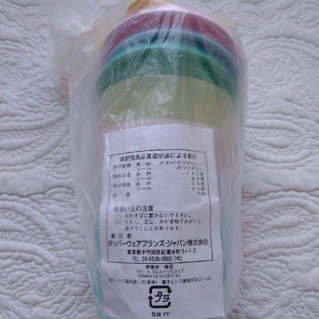 タッパーウェア リヒータブルスナックカップ インテリア/住まい/日用品のキッチン/食器(容器)の商品写真