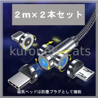 【3 in 1】マグネット急速充電ケーブル2本セット 2m 黒 ブラック