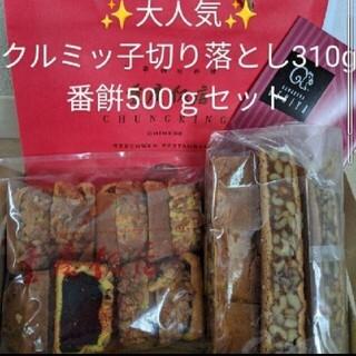 クルミっ子切り落とし310g・番餅切り落とし500g(菓子/デザート)