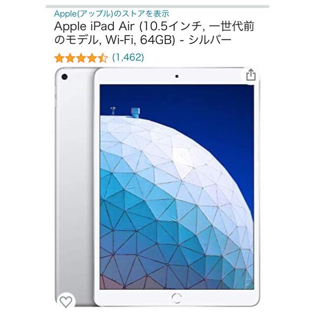 iPad(アイパッド)の Apple iPad Air3 (10.5インチ, Wi-Fi, 64GB)  スマホ/家電/カメラのPC/タブレット(タブレット)の商品写真