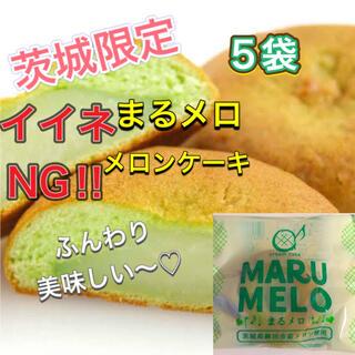 季節限定♡焼菓子 まるメロ 茨城限定商品 お試し5袋 ふんわり美味しいケーキ♡(菓子/デザート)