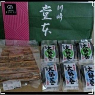 クルミっ子切り落とし310g・✨川崎名産✨ 大師巻 6袋(菓子/デザート)