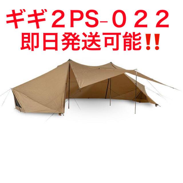 新品ギギ2 PS-0222ポールシェルター スポーツ/アウトドアのアウトドア(テント/タープ)の商品写真