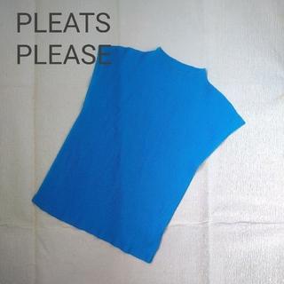 PLEATS PLEASE ISSEY MIYAKE - 未使用 PLEATS PLEASE 鮮やかなブルー ハイネック袖なしカットソー
