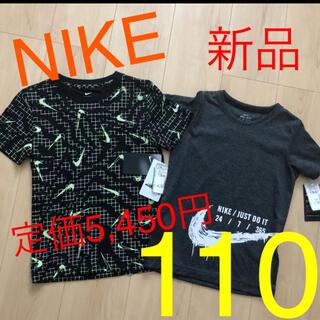 NIKE - ☆新品☆NIKE ナイキ キッズTシャツ2枚組 110〜115サイズ