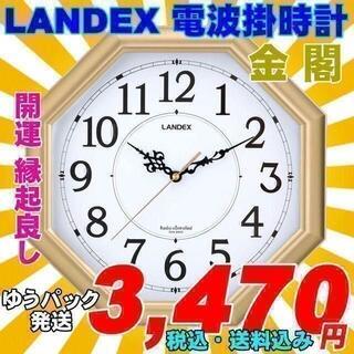 LANDEX 八角電波掛時計 金閣(きんかく)新品です。(掛時計/柱時計)