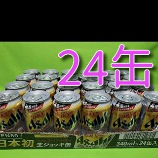 21061701   アサヒ スーパードライ 生ジョッキ缶 24缶入 1ケース
