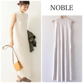 ノーブル(Noble)のノーブル   ノースリーブニットワンピース(ロングワンピース/マキシワンピース)