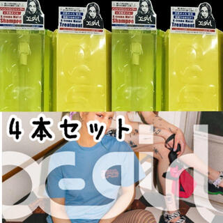 エックスガール(X-girl)のXgirl エックスガール シャンプー ノンシリコン トリートメント 高級シャン(シャンプー/コンディショナーセット)