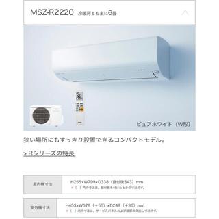 ミツビシ(三菱)の【ムム子様専用】三菱エアコン 霧ヶ峰 MSZ-R2220【新品】(エアコン)