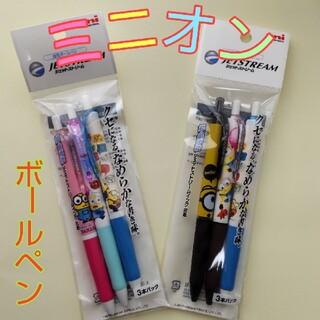 ミニオン(ミニオン)のミニオン ボールペン ジェットストリーム 黒 0.5mm(ペン/マーカー)