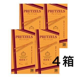 カズチープレッツェル 4箱(菓子/デザート)